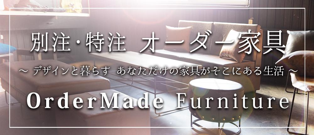 別注・特注【オーダー家具】のご相談はお気軽に!